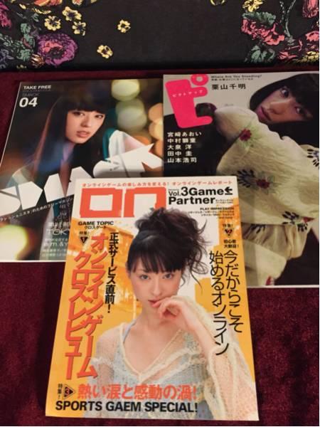 栗山千明 表紙雑誌 ON SMACK ピクトアップ 3冊 グッズの画像