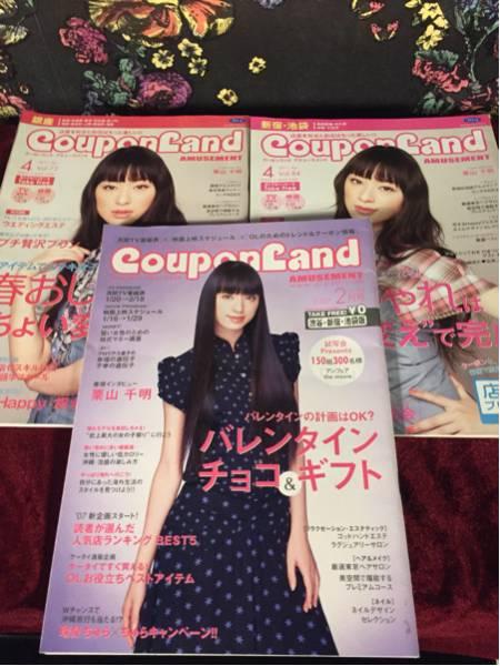 栗山千明 表紙雑誌 couponland クーポンランド3冊 グッズの画像