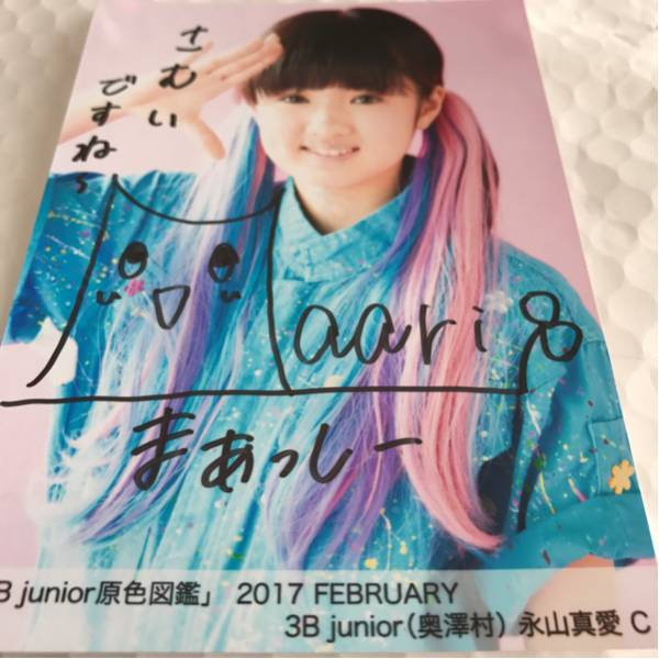 3B junior原色図鑑 2017 FEBRUARY 2月 生写真 永山真愛 C (奥澤村)直筆サイン 裏コメあり