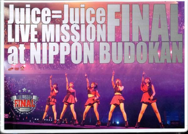 DVD Juice=Juice LIVE MISSION FINAL at 日本武道館 即決送料無料 ライブグッズの画像