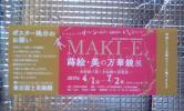 §招待券 東京富士美術館『MAKI‐E』蒔絵・美の万華鏡展 4/1~7/2
