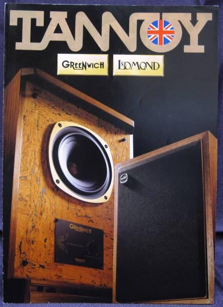 【オーディオカタログのみ】TANNOY(タンノイ)/GREENWICH他スピーカー/1984年(昭和59年)/6P/送料無料
