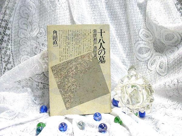 十八人の墓 備讃瀬戸漁民史/角田 直一_画像2