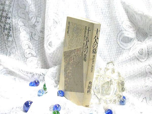 十八人の墓 備讃瀬戸漁民史/角田 直一_画像1