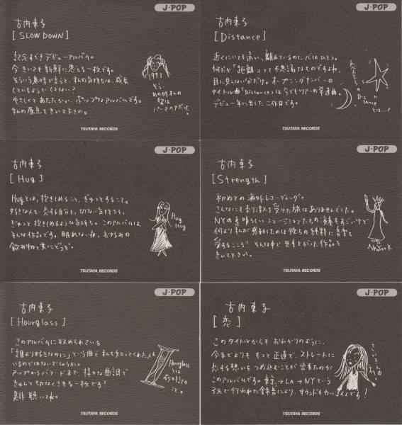 古内東子 アルバムについていたコメントカード