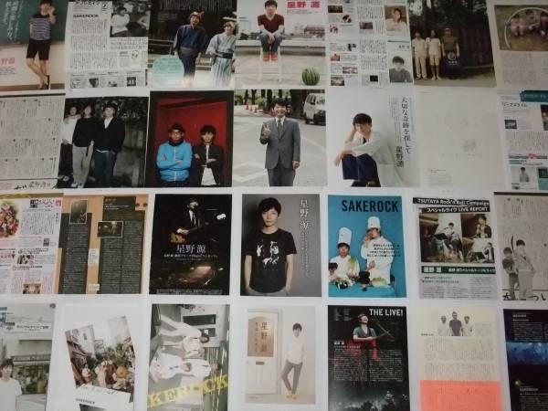 ◆星野源/SAKEROCK◆■■切り抜き 102ページ 2007年~
