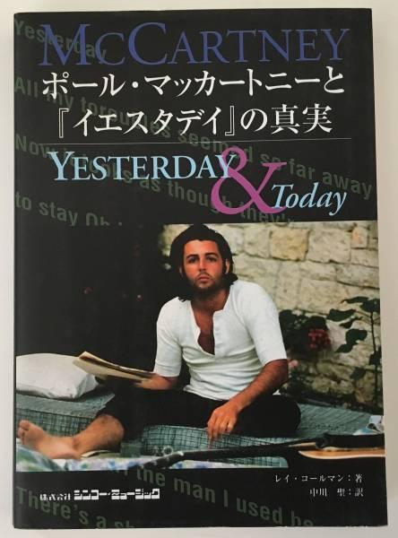 ☆1996年発行「ポール・マッカートニーとイエスタデイの真実」レイコールマン著 美品