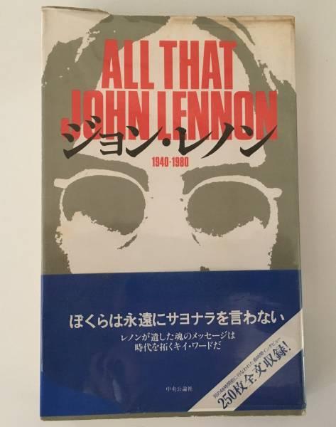 ☆1981年発行「ALL THAT JOHN LENNON 1940-1980」