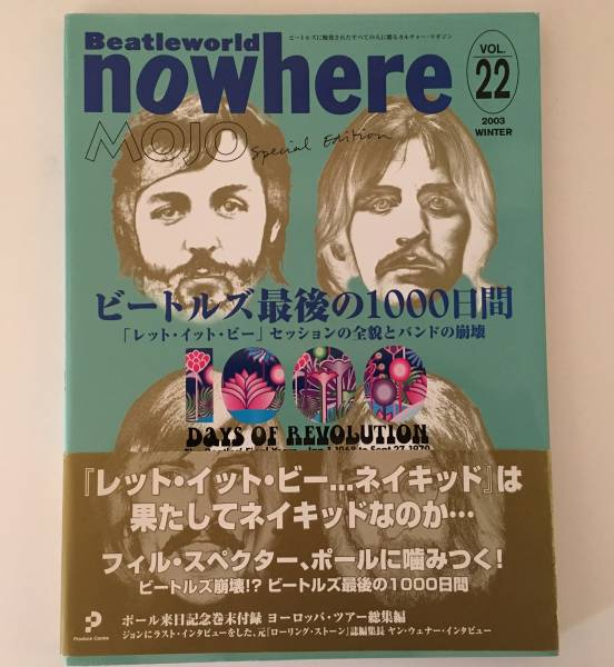 ☆BEATLES WORLD「NOWHERE」Vol.22 NM