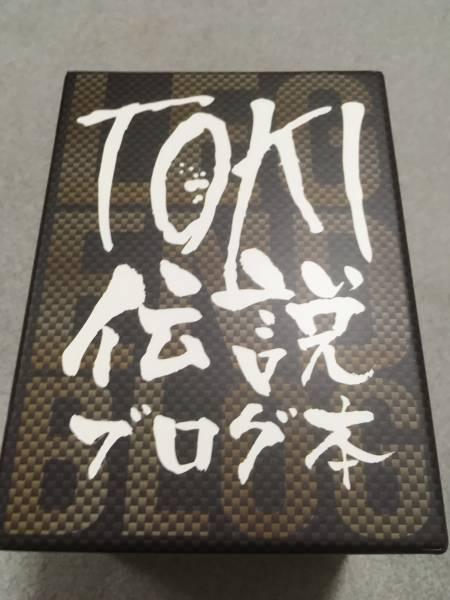TOKI 伝説 ブログ本