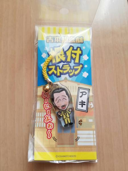 送料込★新品★根付ストラップ吉本新喜劇アキ水玉れっぷう隊