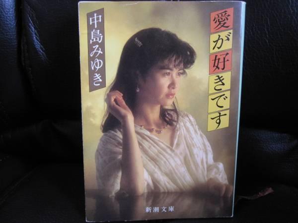 中島みゆき 「愛が好きです」 送料164円