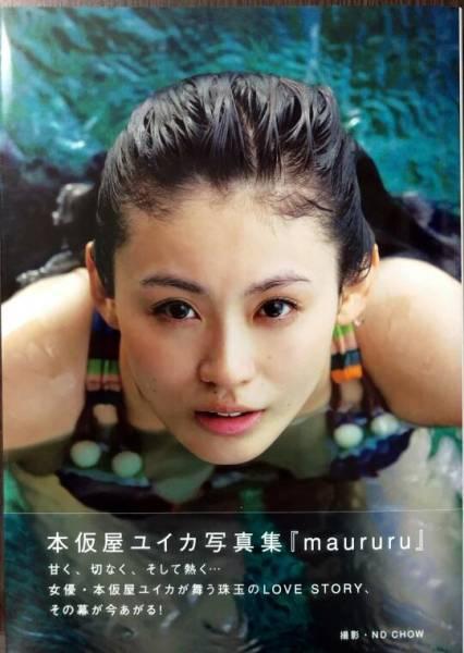 ☆本仮屋ユイカ 写真集「maururu」直筆サイン入り☆ グッズの画像