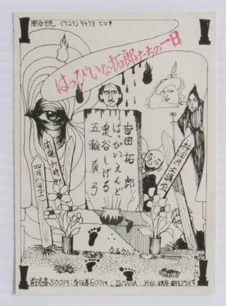 はっぴいな拓郎たちの一日 吉田拓郎 はっぴいえんど 泉谷しげる 五輪真弓 1972年4月8日 神田共立講堂