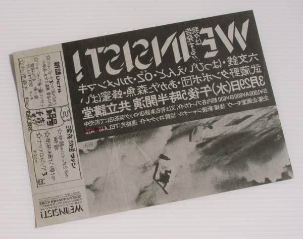 1972年コンサート WE INSIST のチラシ フライヤー 六文銭・はっぴいえんど・OZ・カルメンマキ・武蔵野タンポポ団・あがた森魚