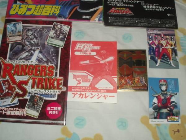 スーパー戦隊ひみつ超百科&CDブック&レンジャーストライク付録_画像3