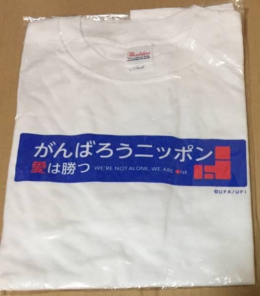 がんばろうニッポン 愛は勝つ チャリティー Tシャツ 新品未開封 Sサイズ アップフロント
