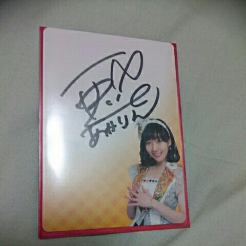 トレジャーカード2 須田亜香里 直筆サインカード