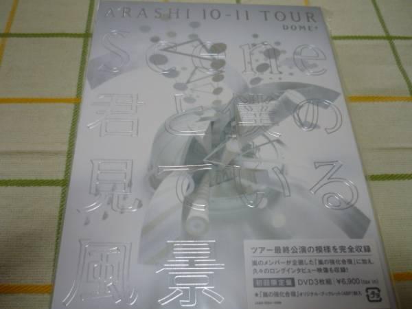 188◆嵐 コンサート DVD 初回限定盤3枚組 ARASHI 10-11 TOUR Scene 君と僕の見ている風景 DOME