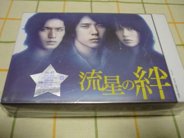292▼嵐二宮和也 錦戸亮 ドラマDVD-BOX6枚組 初回生産限定特典 流星の絆