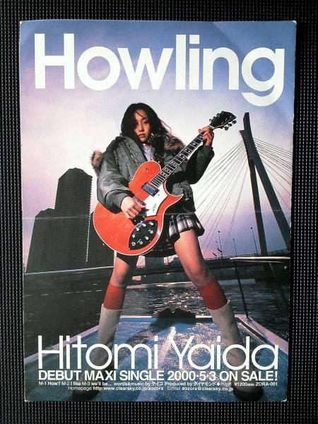 ■レア 矢井田瞳 Howling デビューシングル リーフレット 2000年
