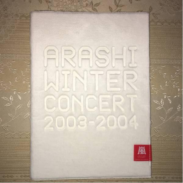 嵐 ARASHI WINTER CONCERT 2003-2004 パンフ