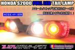 ☆S2000 前期 フルLEDテール 4連リング インナーブラックラメフレーク塗装 サイドマーカー搭載 ワンオフ