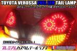 ☆新作 ヴェロッサ フルLEDテール 流れるウィンカー内蔵 インナーブラックラメ塗装 サイドマーカー搭載 ワンオフ