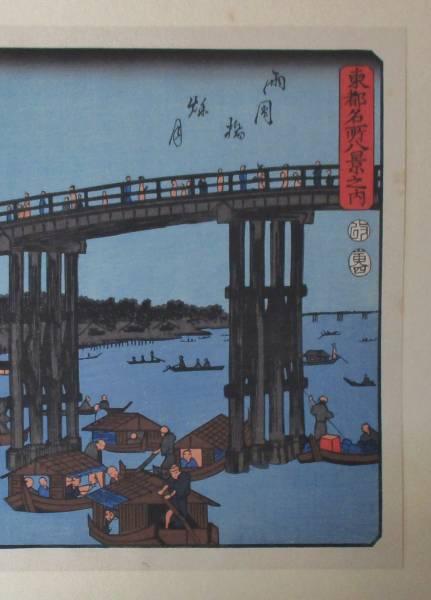 浮世絵 歌川芳虎「東都名所八景之内 両国橋秋月」_画像3