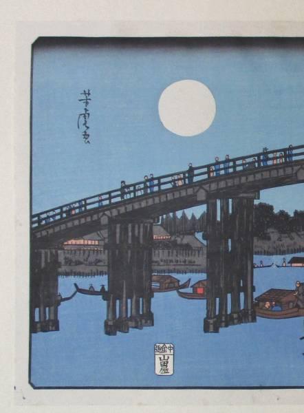 浮世絵 歌川芳虎「東都名所八景之内 両国橋秋月」_画像2