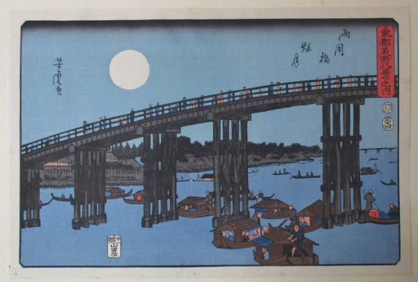 浮世絵 歌川芳虎「東都名所八景之内 両国橋秋月」