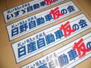 アンドン!?日野★三菱★いすゞ★日産ステッカー 1枚 レトロ デコトラ 旧車 魚屋
