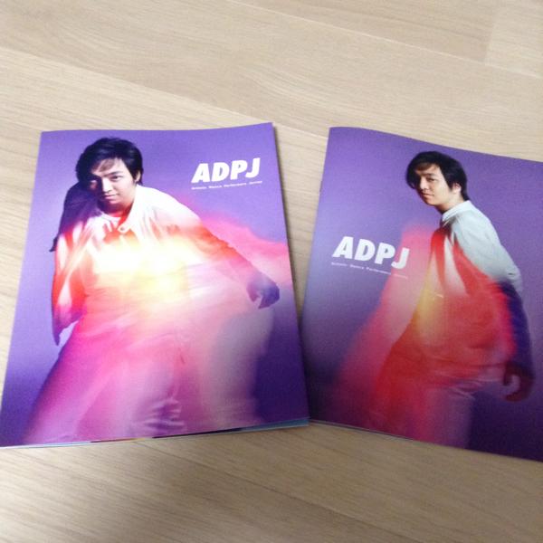 三浦大知 ADPJ パンフレット(LOOK BOOK) 500部限定版+通常版 ライブグッズの画像