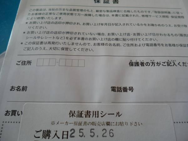 Wii U ベーシックセット 8GB 中古 化粧箱パンチ穴有り(初期化済)_画像3