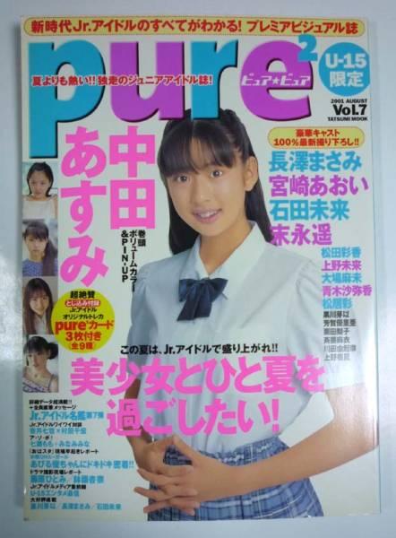 【古いJr.アイドル誌】2001年 pure 2 (ピュアピュア) 中田あすみ、長澤まさみ、宮崎あおい他 グッズの画像