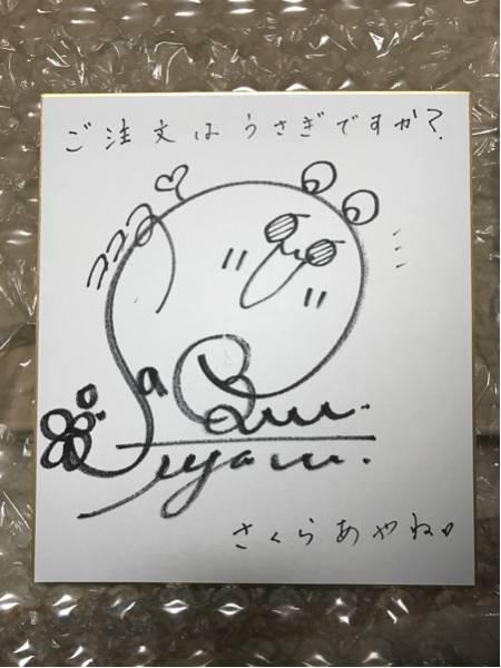 ご注文はうさぎですか? ココア 佐倉綾音 声優 直筆サイン色紙