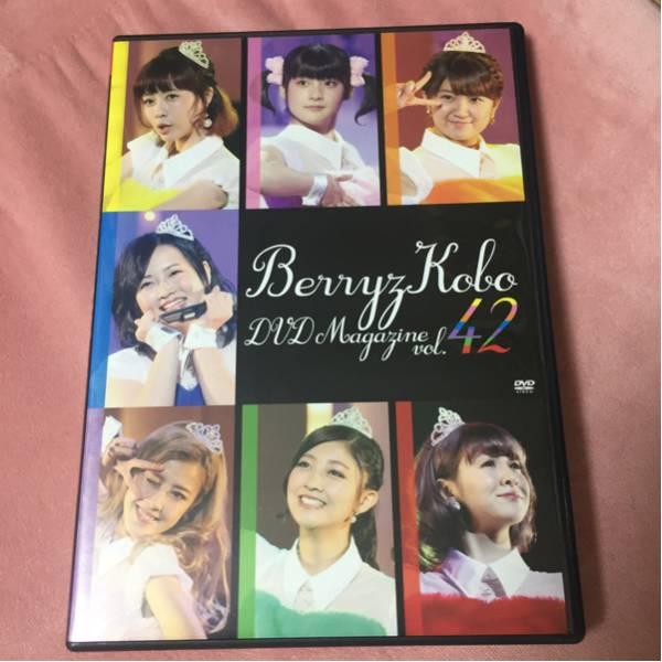berryz工房DVDマガジン42