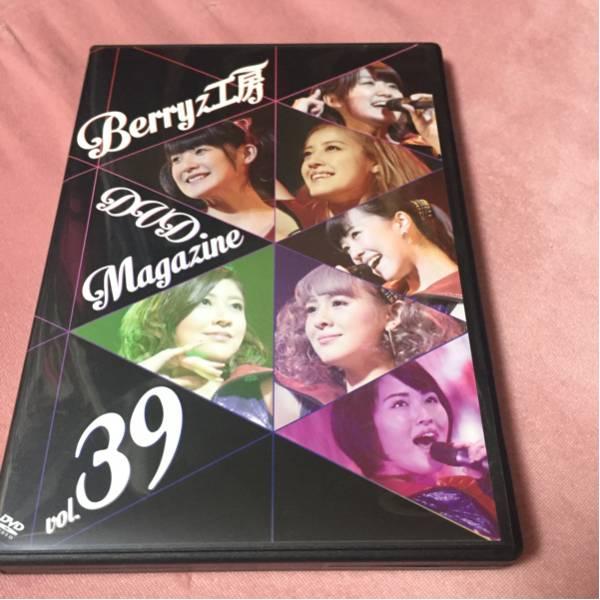 berryz工房DVDマガジン39
