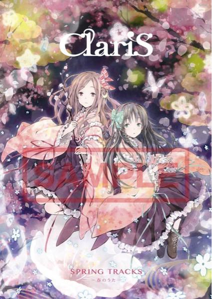 ClariS 『SPRING TRACKS 春のうた』 購入特典 ポスター B2サイズ クラリス