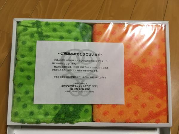 藤井フミヤ プレミアムグッズ(未使用)