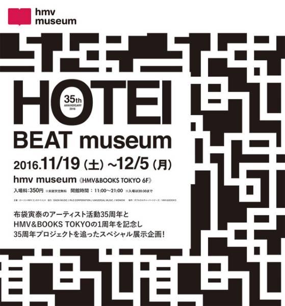 新品未開封2016.11/19~12/5渋谷HOTEI BEAT Museum ミュージアム限定 布袋寅泰 G柄ピック型クッション