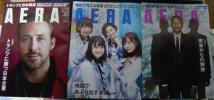 AERA(アエラ)'17/2/13〜2/27 No.7〜9 3冊