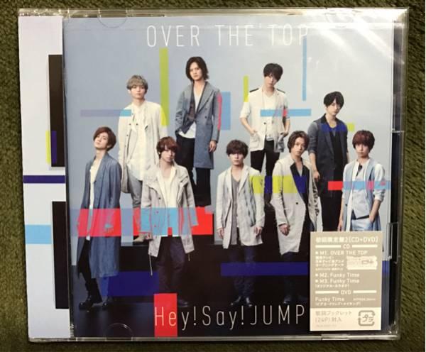 【新品未開封】Hey!Say!JUMP/OVER THE TOP/初回限定盤②/CD+DVD