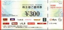 吉野家 株主優待券 300円券6枚 送料無料