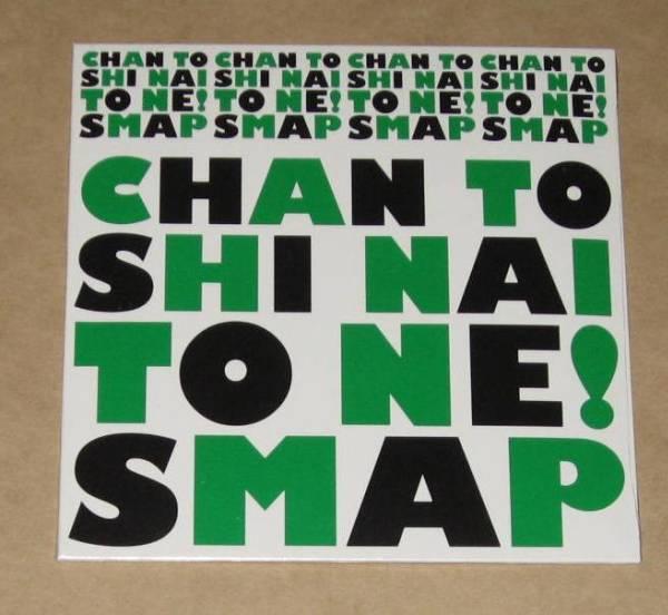 SMAP SHOP 2009 CHAN TO SHI NAI TO NE! 限定CD 中居 木村 香取