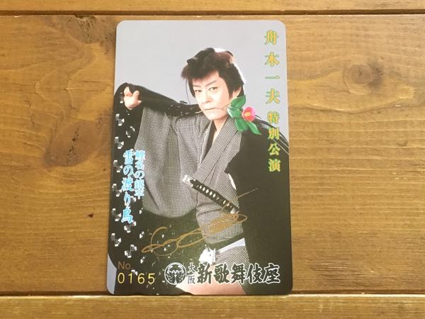 未使用☆テレカ 舟木一夫 特別公演 大阪 新歌舞伎座 鯉名の銀平 雪の渡り鳥