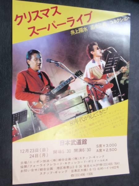 音楽チラシ 井上陽水・高中正義 クリスマス・スーパーライブ 1979年頃