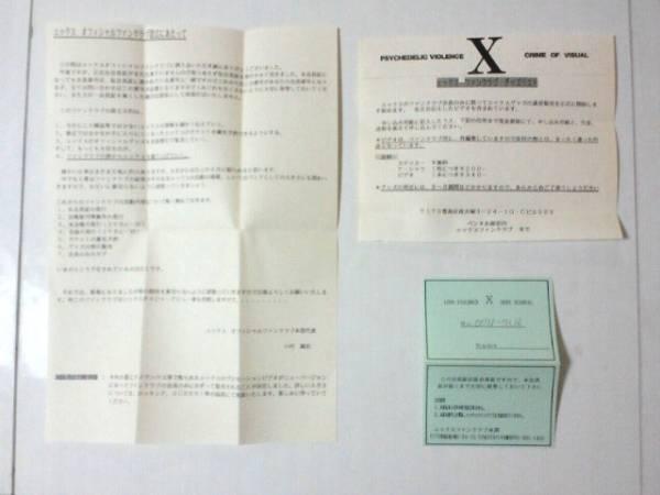 X(X-JAPAN) インディーズ時代のファンクラブ郵送品 ライブグッズの画像