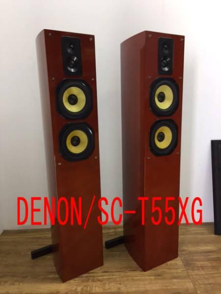 最終売切セール!■ DENON デノン スピーカー SC-T55XG ペア■ トールボーイ