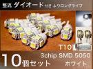 ダイオード付 ・10個セット・T10 ホワイトLED・ 高輝度 SMD 5050 ( 3チップ ) 5連・即決